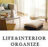 Life&interior organize